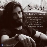 Soheil-Ghasemi-Farghi-Nadare