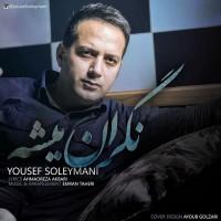 Yousef-Soleymani-Negaran-Mishe