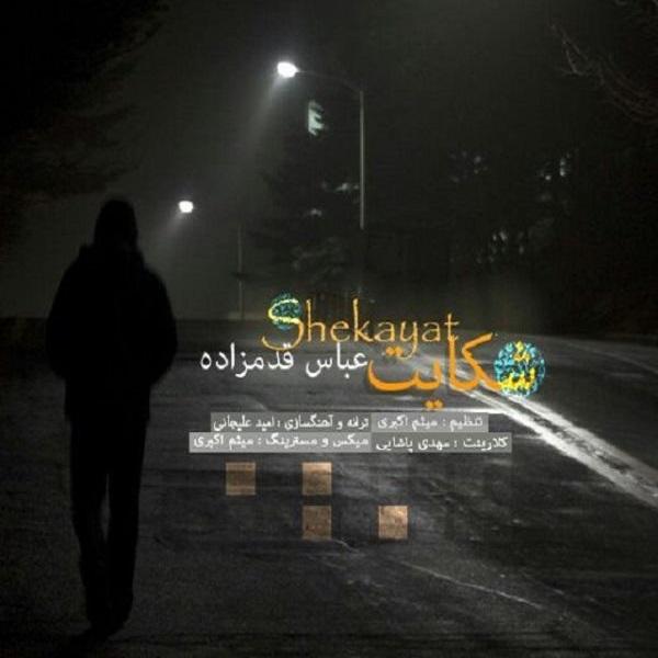 Abbas Ghadamzadeh - Shekayat
