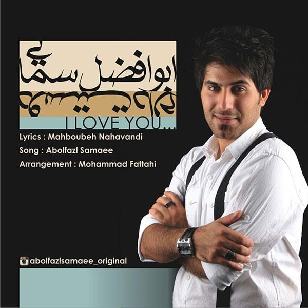 Abolfazl Samaee - Doset Daram