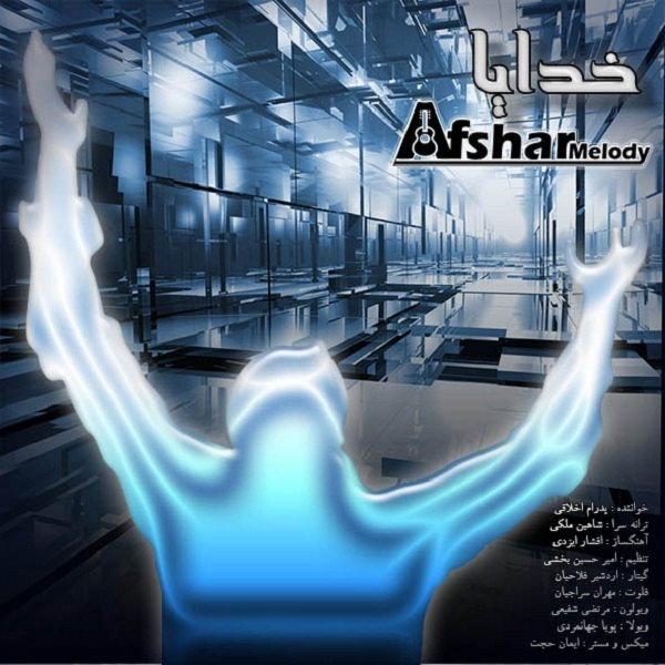 Afshar Melody - Khodaya