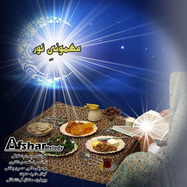 Afshar Melody - Mehmoonie Nour