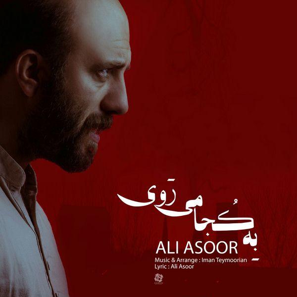 Ali Asoor - Be Koja Miravi