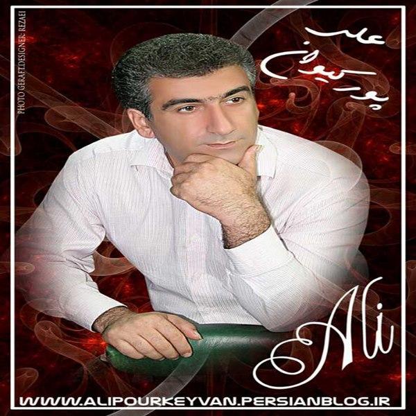Ali Pourkeyvan - Gole Narges