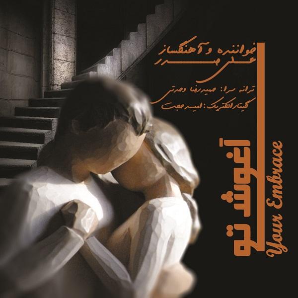 Ali Sadr - Aghooshe To