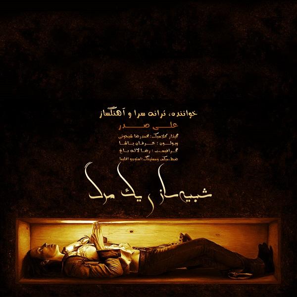 Ali Sadr - Shabihsazie Yek Mard