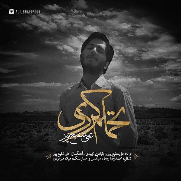 Ali Shafipour - Tahamolam Kardi