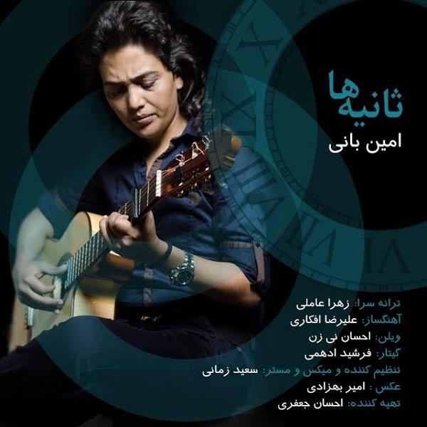 Amin Bani - Sanieha
