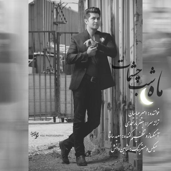 Amir Abbasian - Mahe Shabe Cheshmat