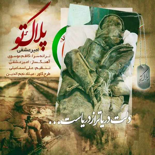 Amir Eshghi - Pelake To