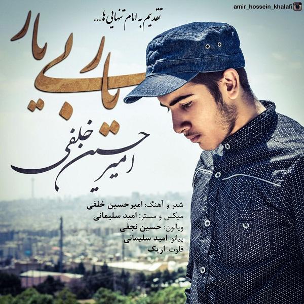Amir Hossein Khalafi - Yare Bi Yar