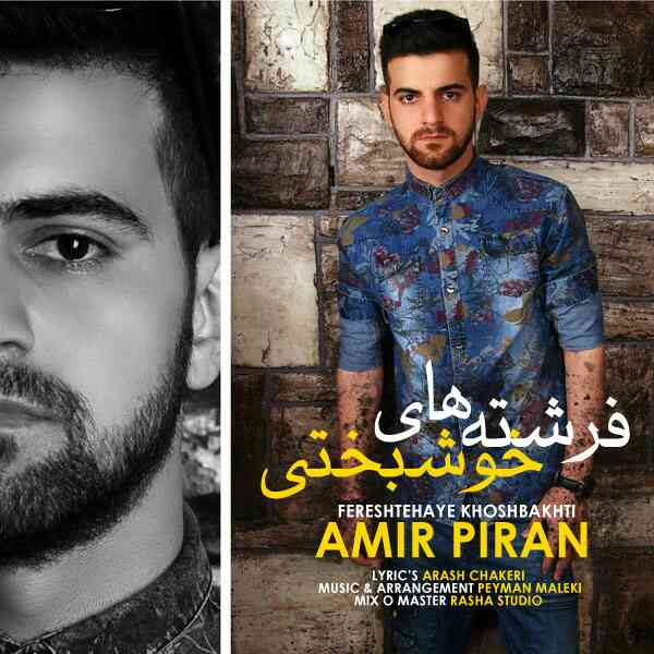 Amir Piran - Fereshtehaye Khoshbakhti