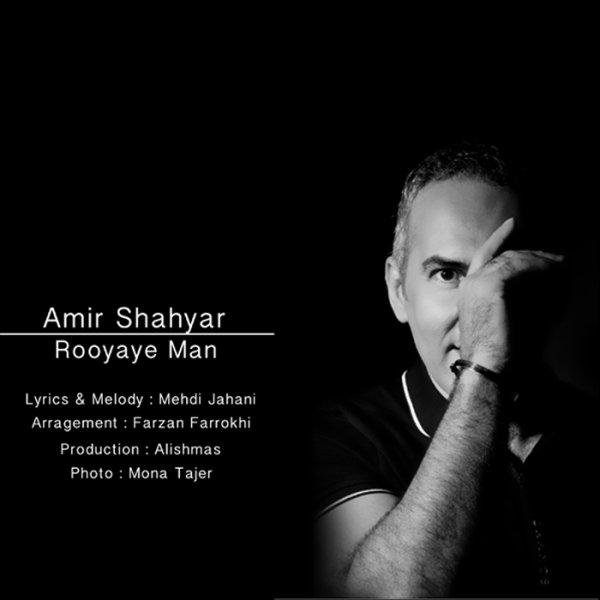 Amir Shahyar - Royaye Man