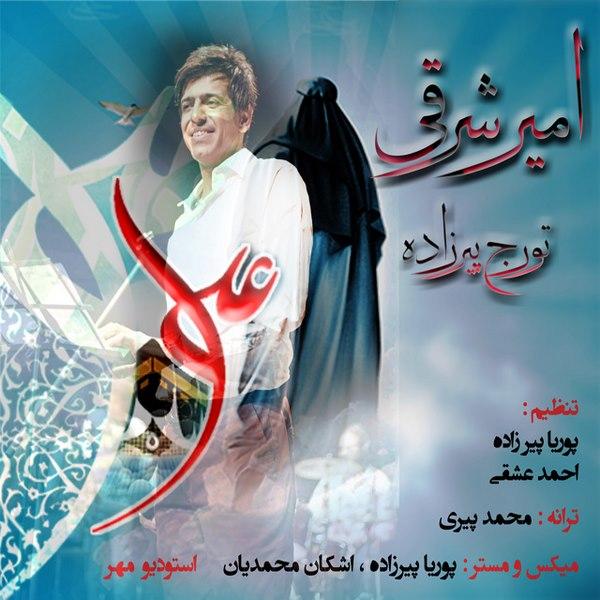 Amir Sharghi - Ali