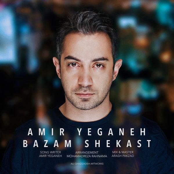 Amir Yeganeh - Bazam Shekast