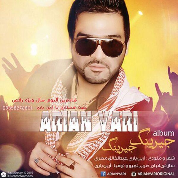 Arian Yari - Eshghe Mano To
