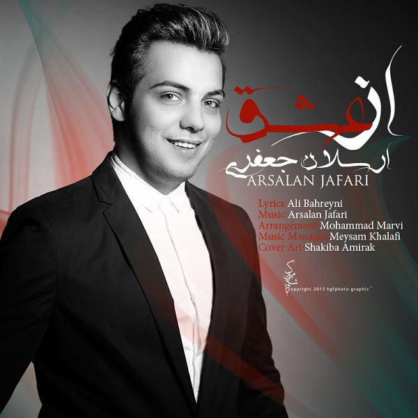 Arsalan Jafari - Az Eshgh