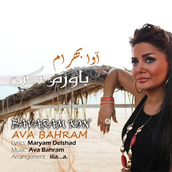 Ava Bahram - Bavaram Kon