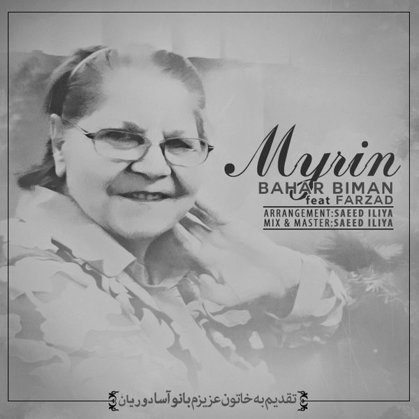 Bahar Biman - Myrin (Ft Farzad)