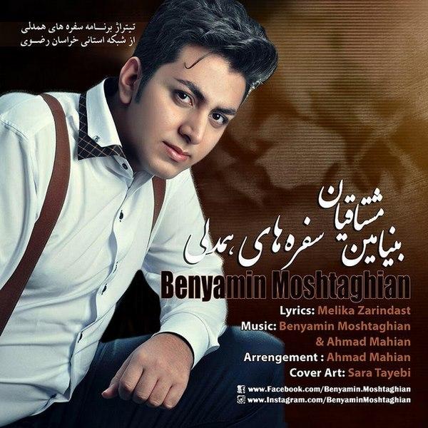Benyamin Moshtaghian - Sofrehaye Hamdeli 94