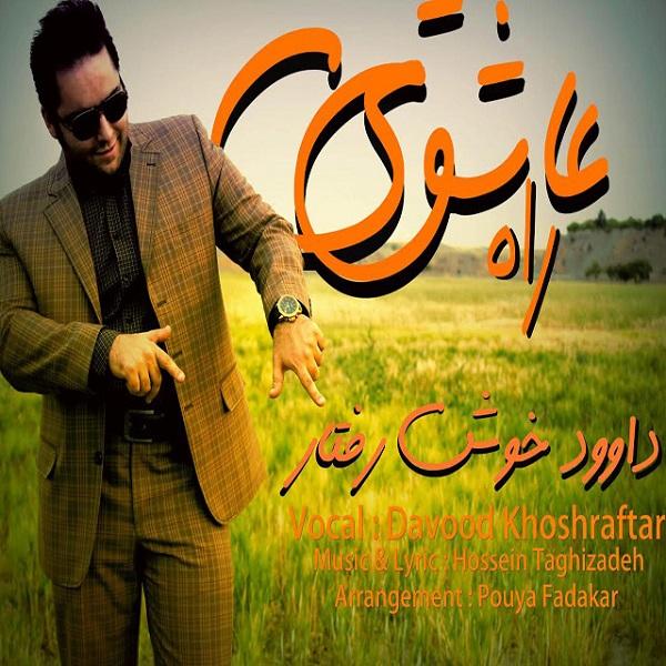 Davoud Khoshraftar - Rahe Asheghi