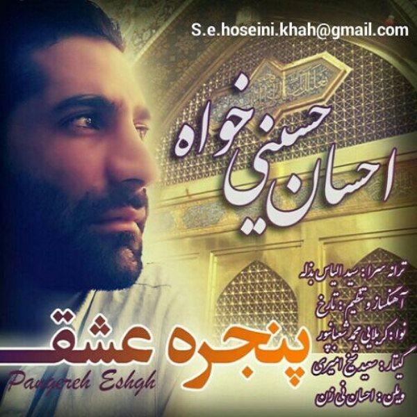 Ehsan Hosseini Khah - Panjereh Eshgheh