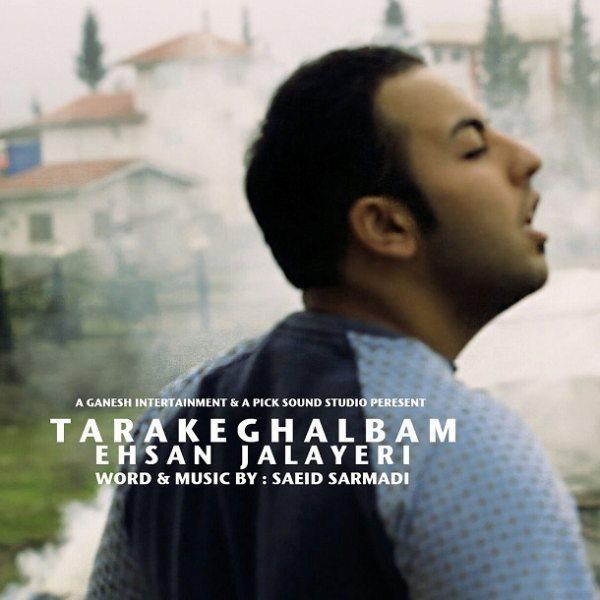 Ehsan Jalayeri - Tarake Ghalbam
