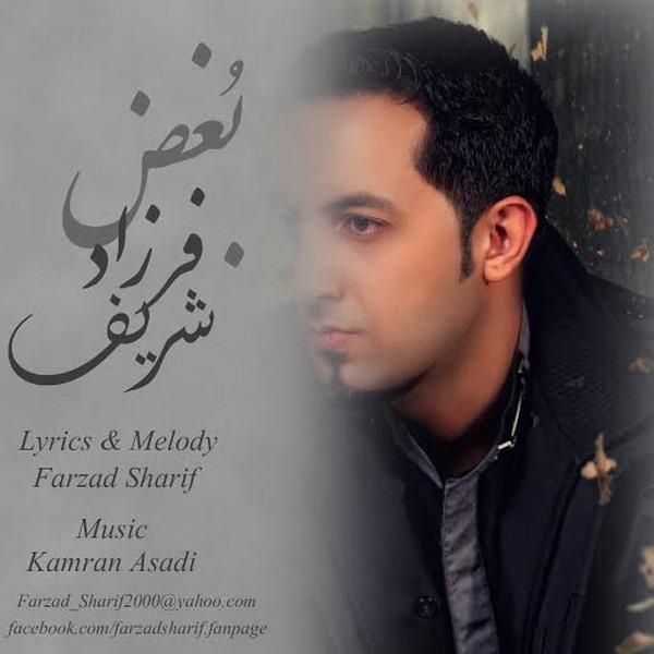 Farzad Sharif - Boghz