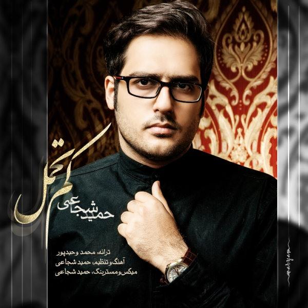 Hamid Shojaei - Kam Tahamol