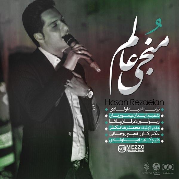 Hasan Rezaeian - Monji Alam