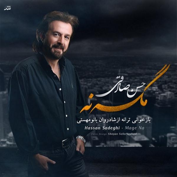 Hasan Sadeghi - Mage Na
