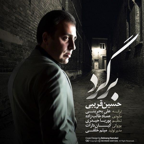 Hossein Gharibi - Bargard