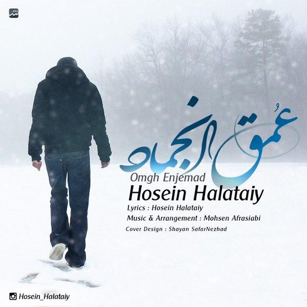 Hossein Halataiy - Omghe Enjemad