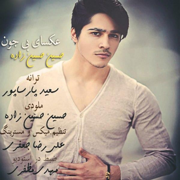 Hossein Hosseinzadeh - Aksaye Bi Jon