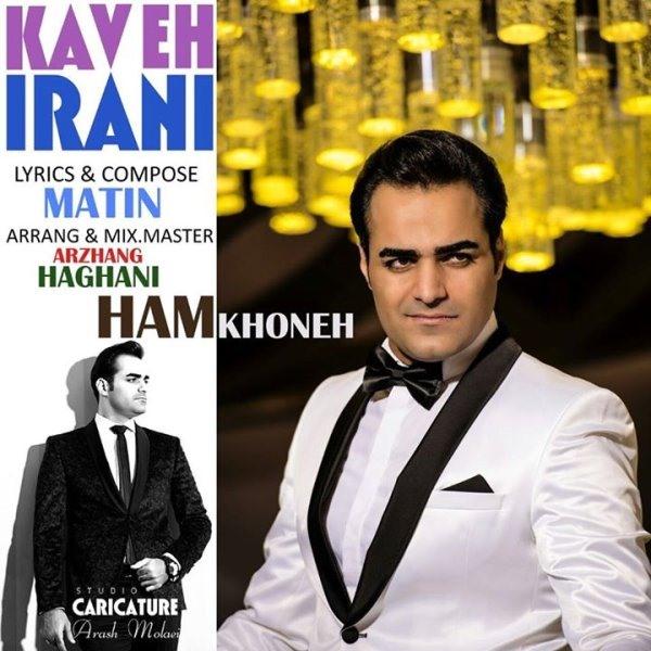 Kaveh Irani - Hamkhoneh
