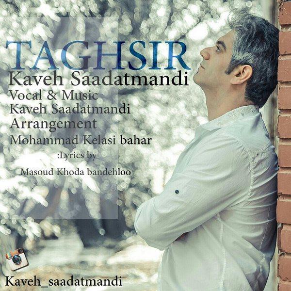 Kaveh Saadatmandi - Taghsir