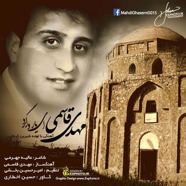 Mahdi Ghasemi - Ey Yar Vargard