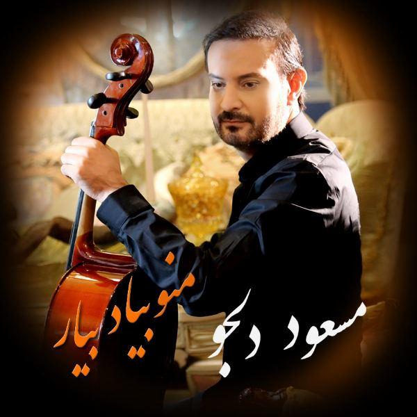 Masoud Deljoo - Mano Beyad Biar