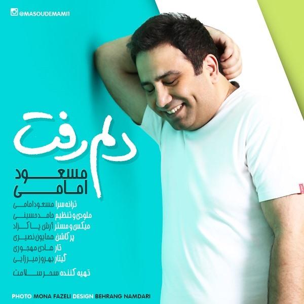 Masoud Emami - Delam Raft
