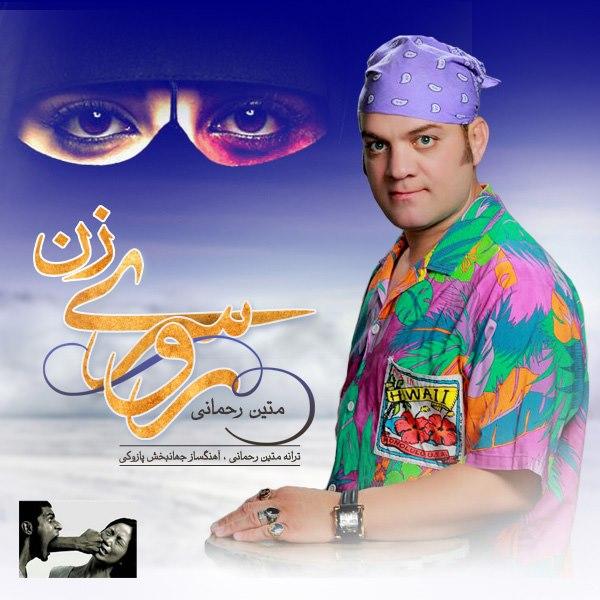 Matin Rahmani - Zan