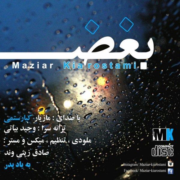 Maziyar Kiarostami - Boghz