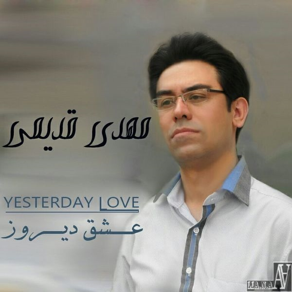 Mehdi Ghadimi - Eshghe Diruz