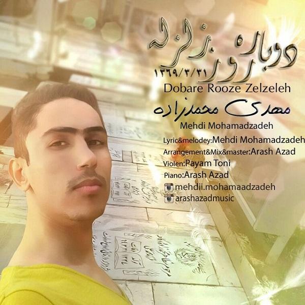 Mehdi Mohammadzadeh - Dobare Rooze Zelzeleh