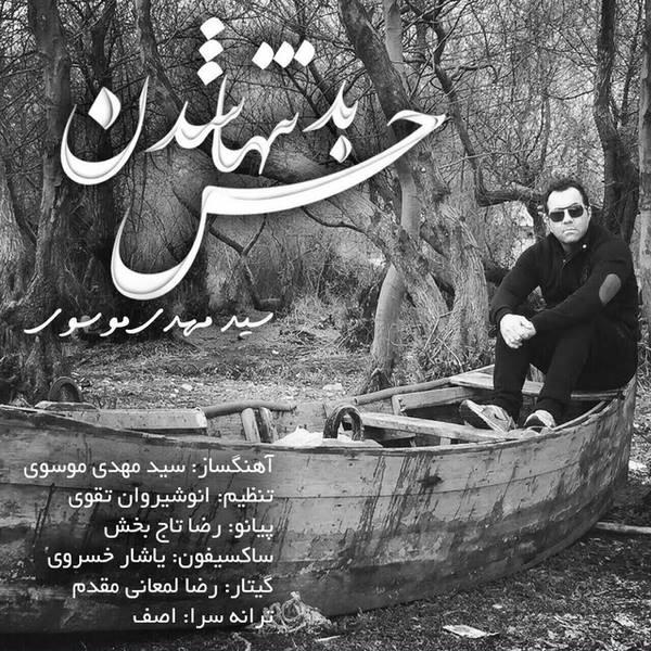 Mehdi Mousavi - Hess Bad Tanhaei