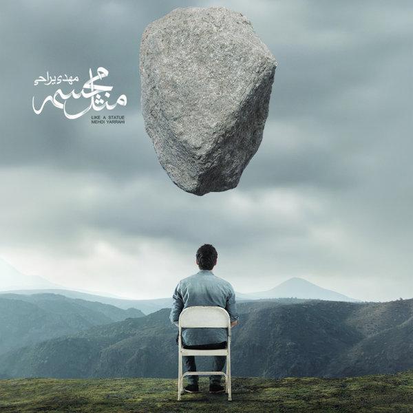 Mehdi Yarrahi - Bayad Mishnakhtim Hamo