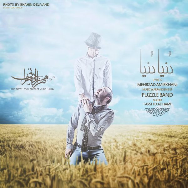 Mehrzad Amirkhani - Donya Donya