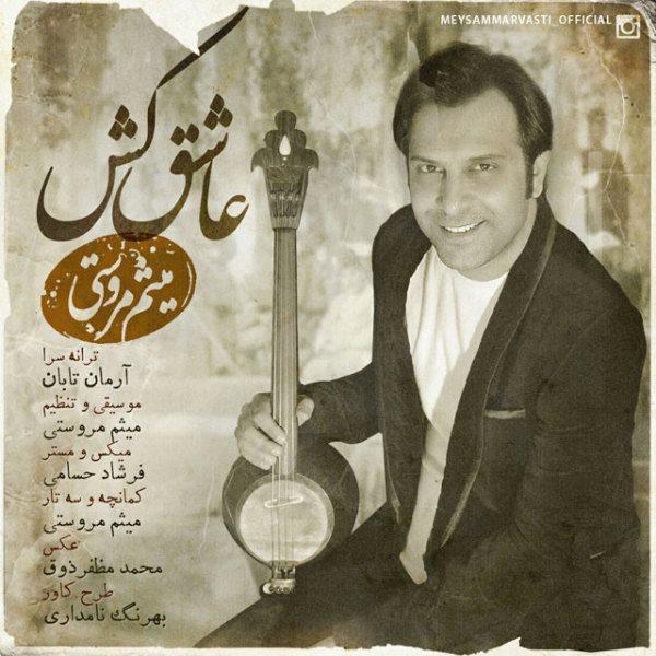 Meysam Marvasti - Ashegh Kosh