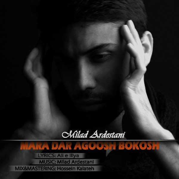 Milad Ardestani - Mara Dar Aghoosh Bokosh