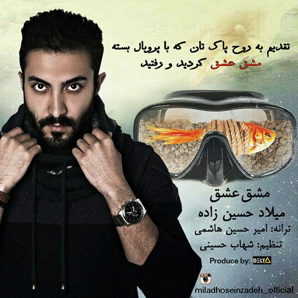 Milad Hoseinzadeh - Mashghe Eshgh