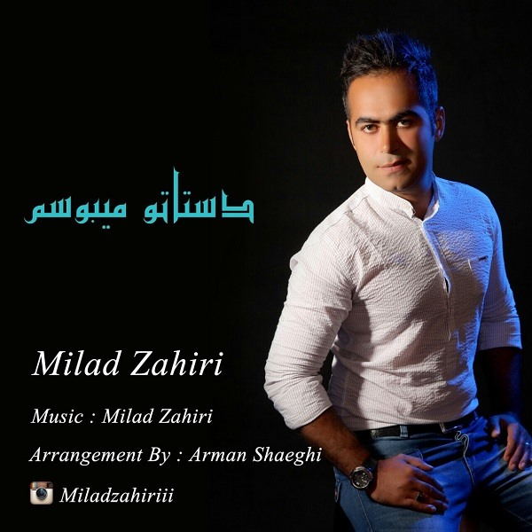 Milad Zahiri - Dastato Miboosam